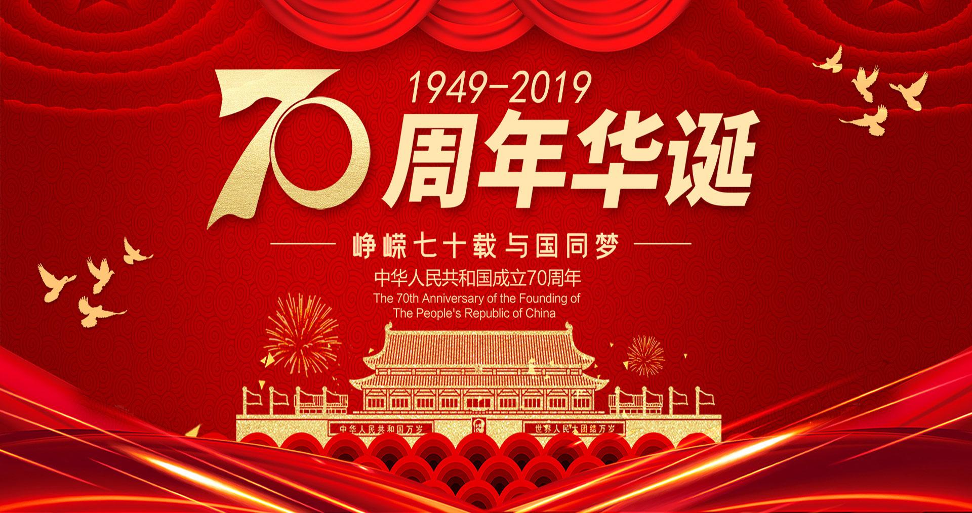 广西桂冰记酸菜鱼粉加盟连锁有限公司祝祖国母亲70岁生日快乐