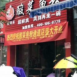 湖南通道店