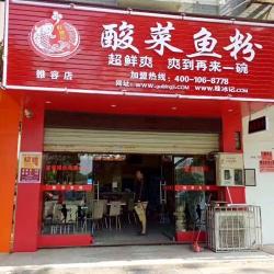 柳州雒容店